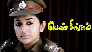 Pen Singam | Pen Singam Tamil Movie Scenes | Meera Jasmine recollects her love days | Meera Jasmine