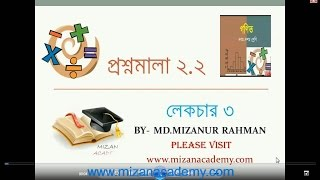 GENERAL MATH CHAPTER 2.2 MATH.NO (9-12)  FOR  CLASS 9 & CLASS 10 IN BANGLADESH