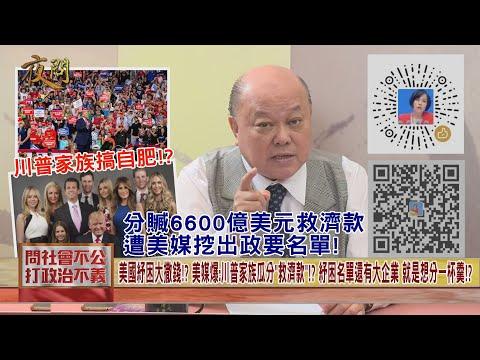 台灣-黃智賢夜問-20200709 川普家族搞自肥!? 分贓6600億美元救濟款 遭美媒挖出政要名單!