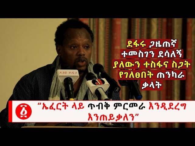 Ethiopia: Journalist Temesgen Desalegne About Corrupt TPLF's Parasitic Companies Under EFFORT