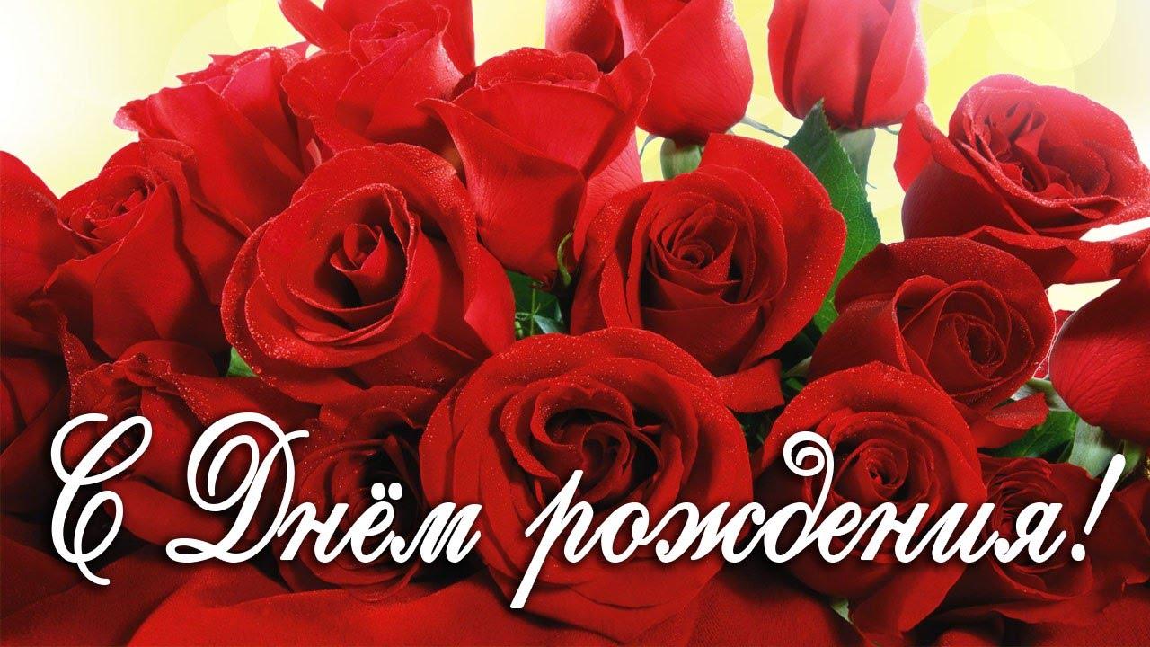 С днём рождения с розами