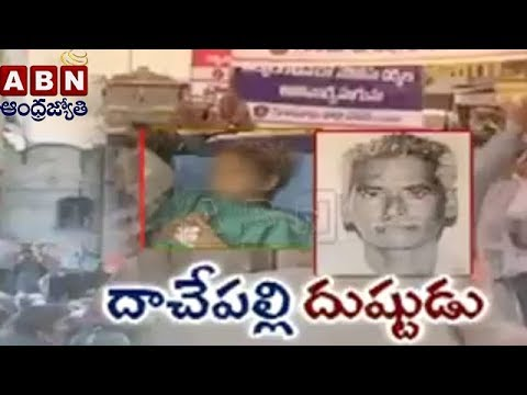 Dachepalli Minor Girl Incident | CM Chandrababu Announce 5 Lakh Aid For Victim Girl