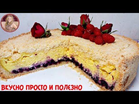 Готовлю Уже Три Дня Подряд - Дети в Восторге! Творожный Пирог Просто ОБЪЕДЕНИЕ!