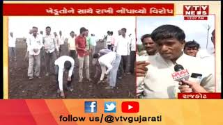 Rajkot: વરસાદ ખેંચાતા ખેડૂતોની હાલત કફોડી; કિસાન સંઘના આગેવાનોએ ખેડૂતોને રાખી નોંધાવ્યો વિરોધ