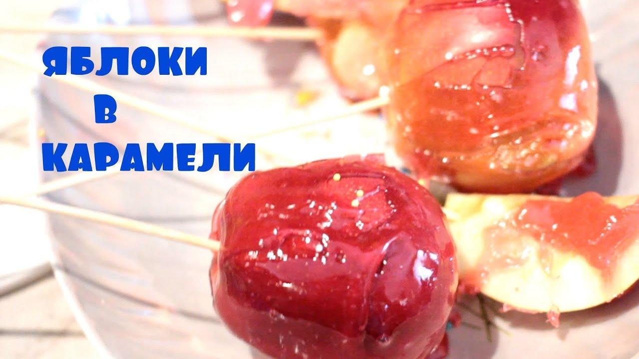 Как сделать яблоко в карамели