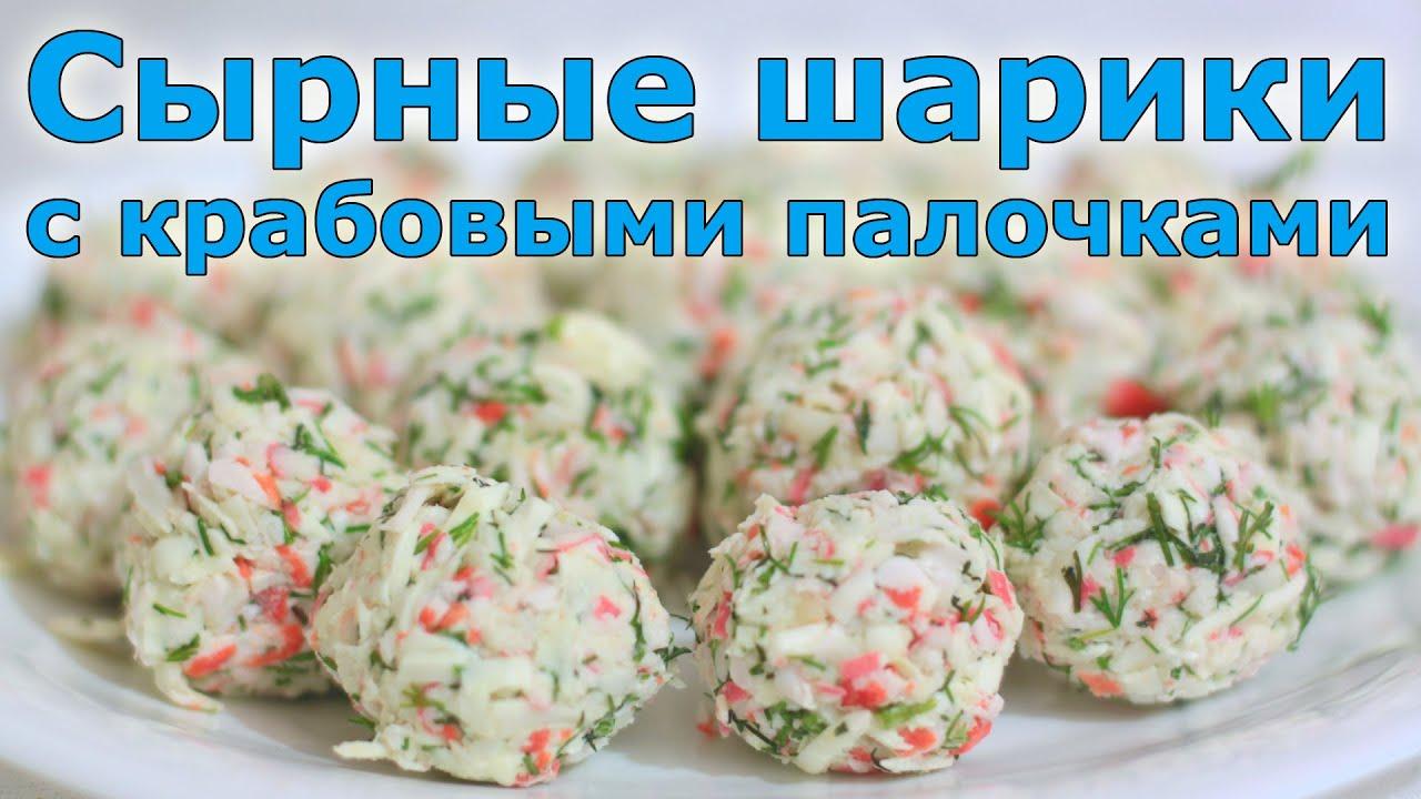 Сырные с крабовыми палочками шарики рецепт