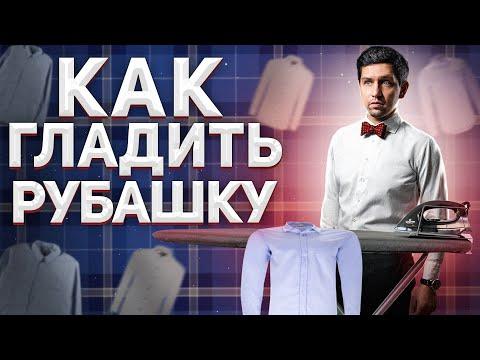 Как гладить рубашку? Видео как ладить рубашки правильно!