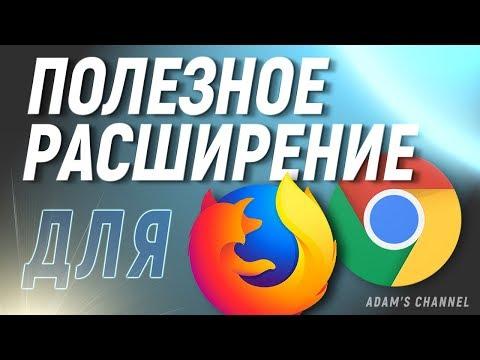 Как ускорить браузер? Полезное расширение для браузеров firefox. chrome