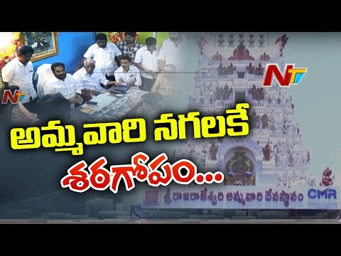 Jewellery Missing in Nellore Raja Rajeswari Temple   NTV