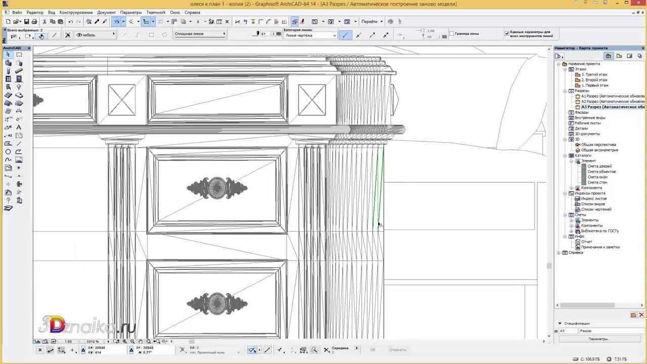 Как сделать вид в архикаде