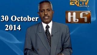 Eritrean News - Tigrinya - 30 October 2014 - EriTV