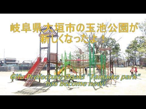 岐阜県大垣市玉池公園、新しくなったよ Ogaki, Gifu Tamaike park, became new