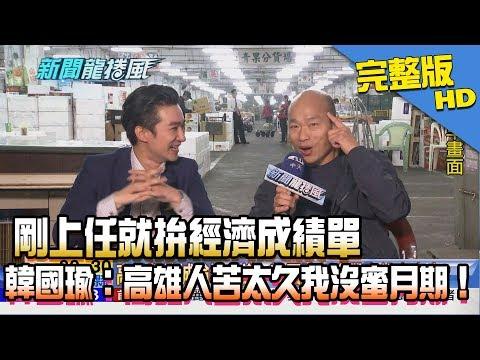 台灣-新聞龍捲風-20181225 剛上任就拚經濟成績單 韓國瑜:高雄人苦太久我沒蜜月期!
