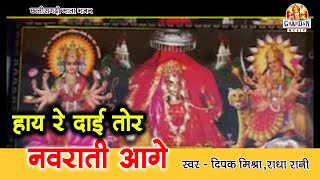 Music Download / Hay Re Dai Tor Navratri Aage / Kudargarh