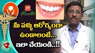Tips To Take Care of Your Dental Health by Dr.Rajasekhar | Health Tips in Telugu | YOYO TV Health