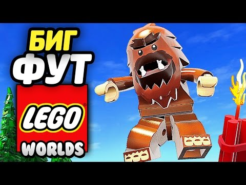 LEGO Worlds Прохождение - МОХНАТЫЙ МАНЬЯК