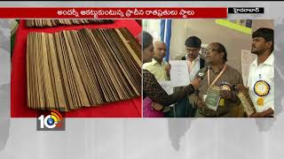 ప్రాచీన రాతప్రతుల స్టాల్..| Old Impressive Ancient Manuscripts Stalls in Telugu Mahasabhalu