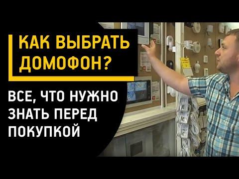 Видео как выбрать видеодомофон