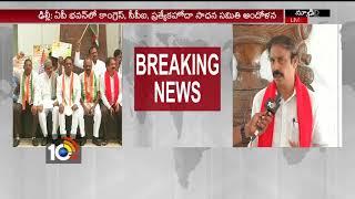 మోడీ బరితెగించారన్న రామకృష్ణ… | CPI Ramakrishna fires about Modi Government