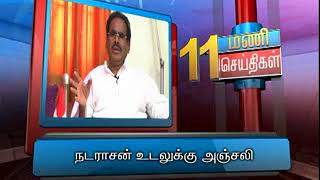 20TH MAR 11AM MANI NEWS