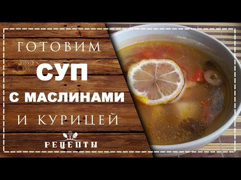 Суп из маслин рецепт с фото