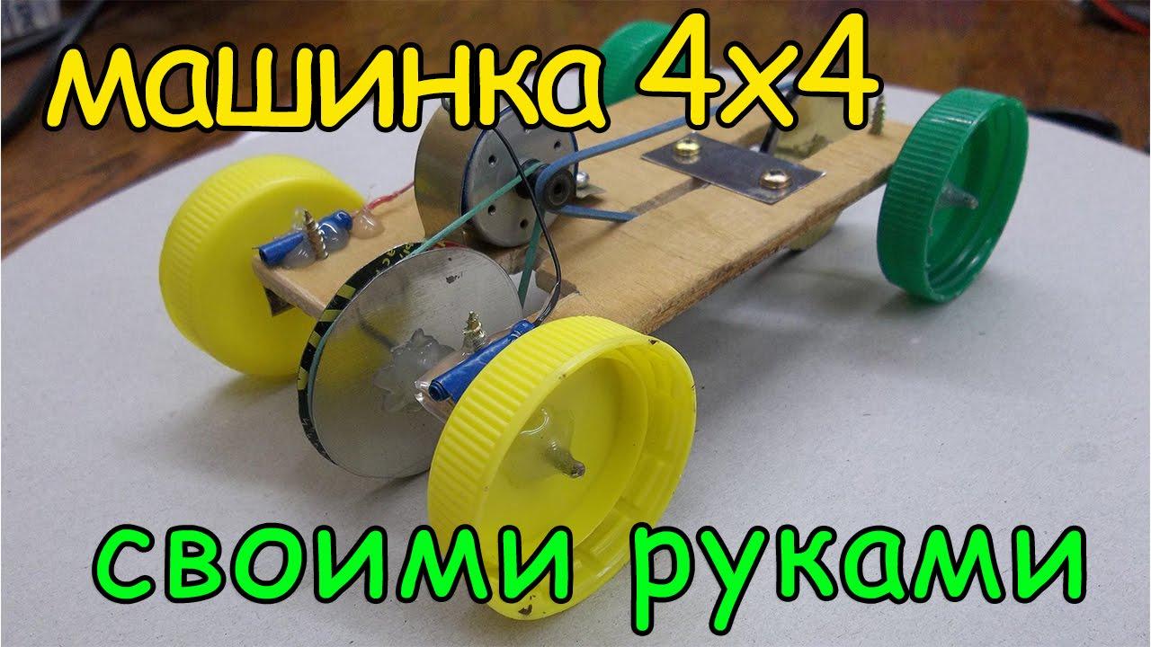 Смотреть как сделать машинку своими руками