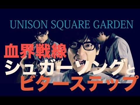 Unison Square Guarden - Sugar Song To Bitter Step