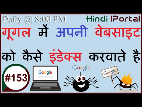 Google Me Apni Website Or Blog Ko Index Kaise Karte Hai # How To Get Your Blog Indexed By Google