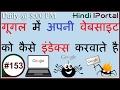 Google Me Apni Website Or Blog Ko Index Kaise Karte Hai # How To Get Your Blog Indexed By Google
