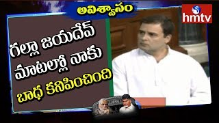 Rahul Gandhi Speech In Loksabha 2018 | No Confidence Motion Debate |  hmtv