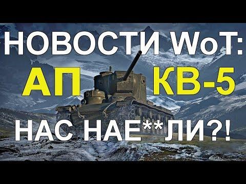 НОВОСТИ WoT: АП КВ-5 ДОЖДАЛИСЬ или ЖАДНОСТЬ без ПРЕДЕЛА?!!!