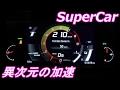 最新スーパーカー超絶全開加速をメーターで比較!ブガッ�