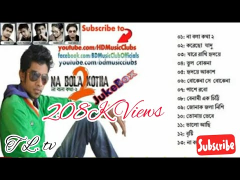 Na Bola Kotha 2   By Eleyas Hossain   Full Album Songs Jukebox   2013 video
