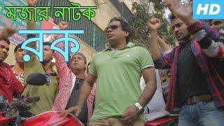 Bangla Eid Ul Azha Natok 2016 - 'Rok' - Mosarraf Karim