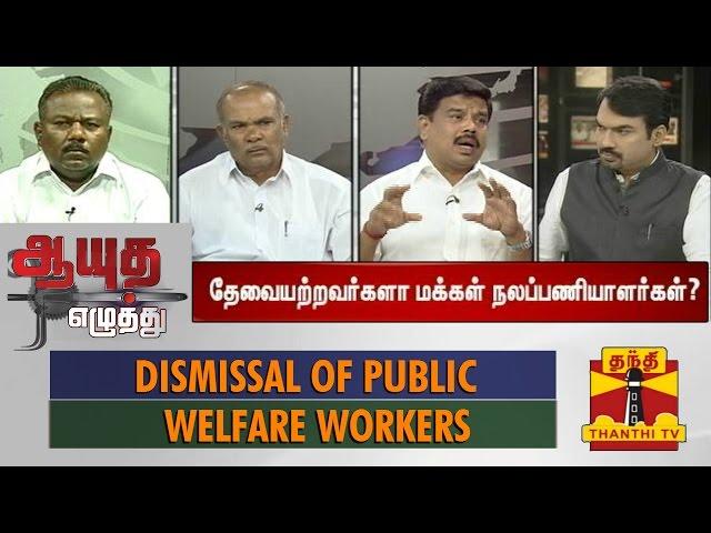 "Ayutha Ezhuthu - Debate On ""Dismissal of Public welfare workers"" (23/09/2014)"