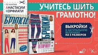 Анастасия Корфиати «Шить легко! Секреты идеальных брюк»