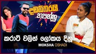 Moksha Oshadi  Out of the Box