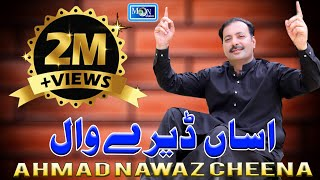 Download Ahmad Nawaz Cheena New Song 2016 Asa Dere Wal Sade Yar Dere Wal 3Gp Mp4