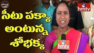 Choppadandi Ticket Is Mine, Says TRS Bodige Shobha | Jordar News  | hmtv