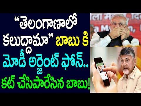 బాబు కి మోడీ అత్యవసర ఫోన్ - కట్ చేసి పారేసిన బాబు | Modi Phone Call to Chandrababu |Telugu News