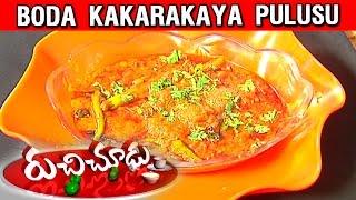 Boda Kakarakaya Pulusu || Ruchi Chudu || Vanitha TV