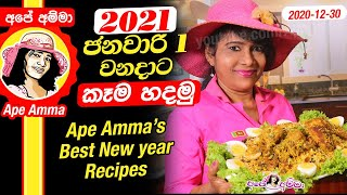 Best recipes for New Year 2021 by Apé Amma