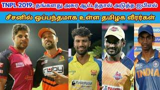 IPL2020 தொடரில் இடம்பிடித்து சாதிக்க காத்திருக்கும் TNPL வீரர்கள்