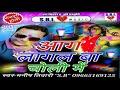 Aag Lagal Ba Choli Me आग लागल बा चोली में Bhojpuri Holi Song