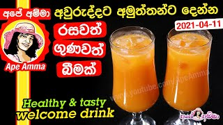 Welcome drink (healthy & tasty) by Apé Amma