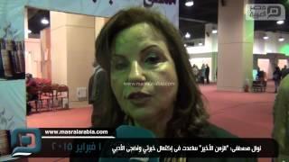 مصر العربية | نوال مصطفى: