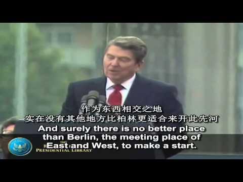 視頻: 裏根柏林牆演講【中英字幕】推倒這堵牆