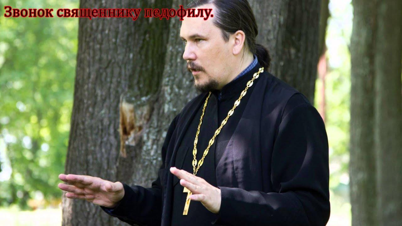 svyashennik-izvrashenets