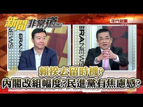 台灣-新聞非常道-20181204 賴揆去留時機?內閣改組幅度?民進黨有焦慮感?