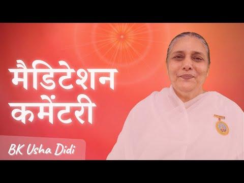 Rajayoga Guided Meditation Bk Usha Hindi Youtube